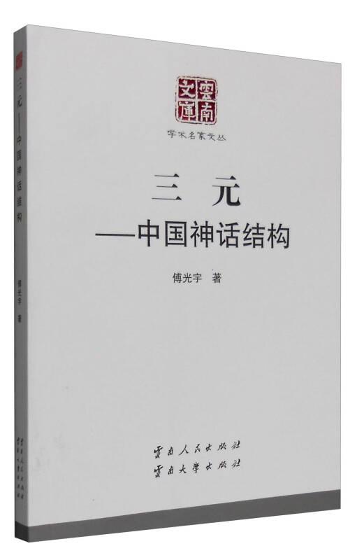 云南文库·学术名家文丛:三元中国神话结构