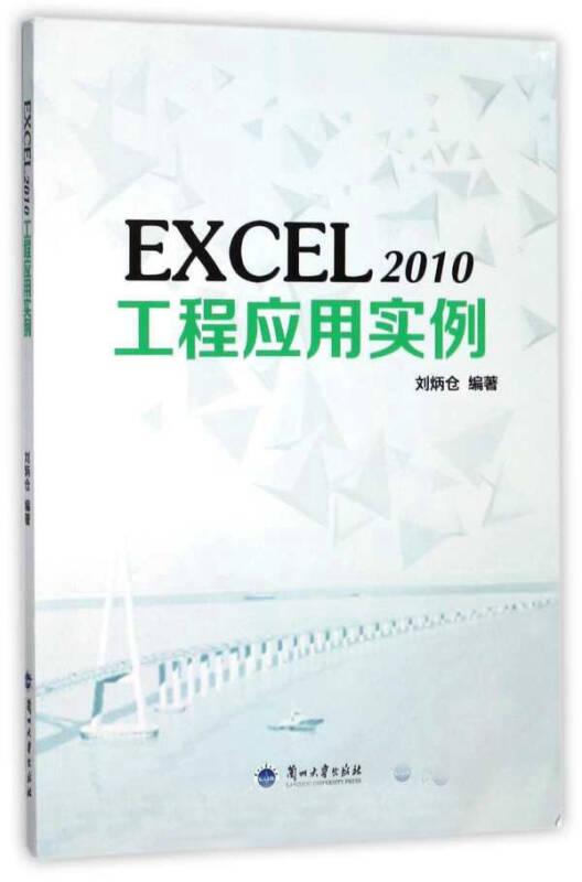 EXCEL2010工程应用实例