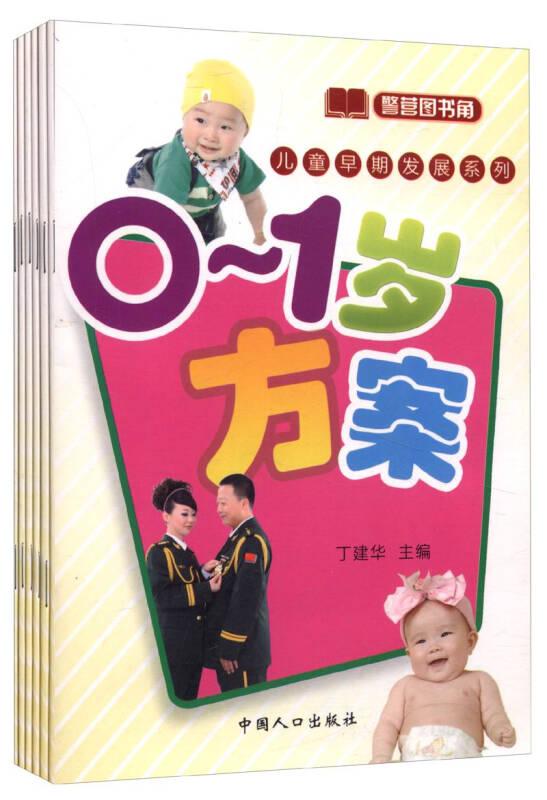 警营图书角儿童早期发展系列(6册)