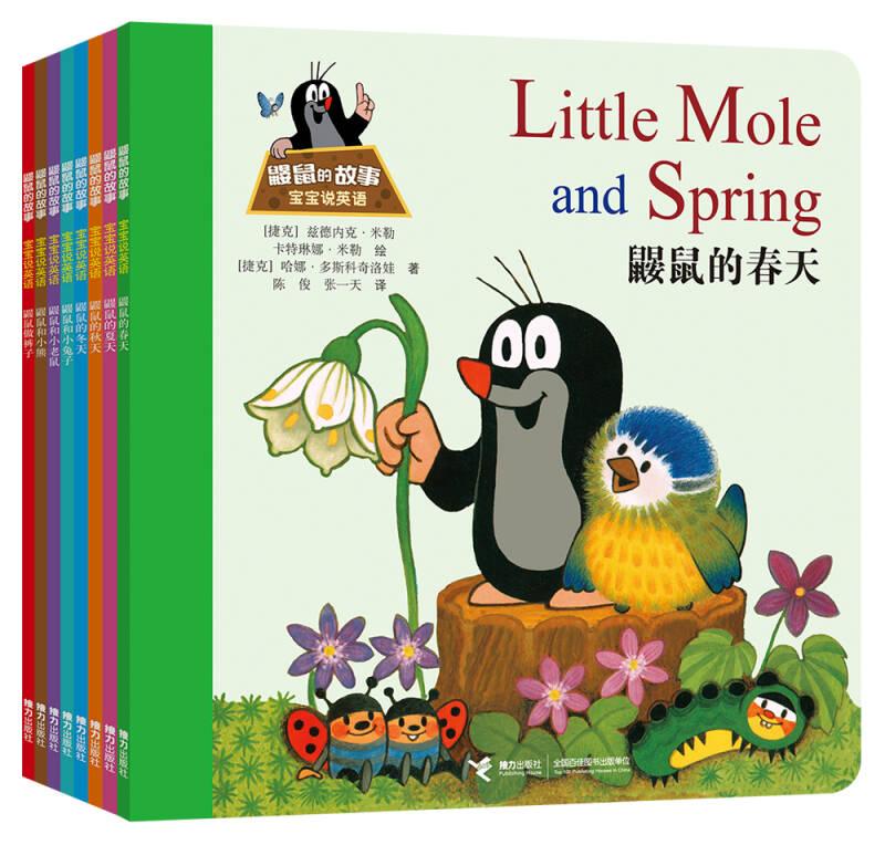 鼹鼠的故事:宝宝说英语(套装8本)