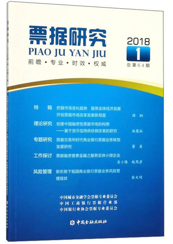 票据研究(2018年第1期 总第64期)
