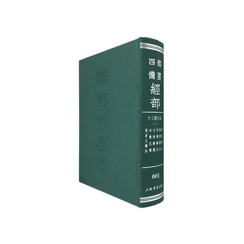 四部备要(全100册)