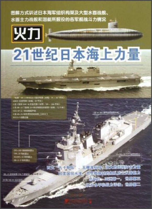 21世纪日本海上力量