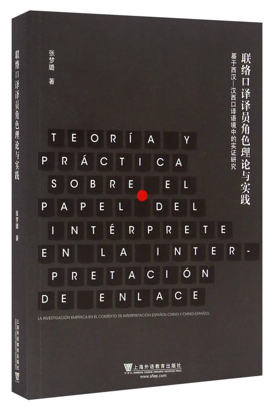 联络口译译员角色理论与实践 基于西汉-汉西口译语境中的实证研究