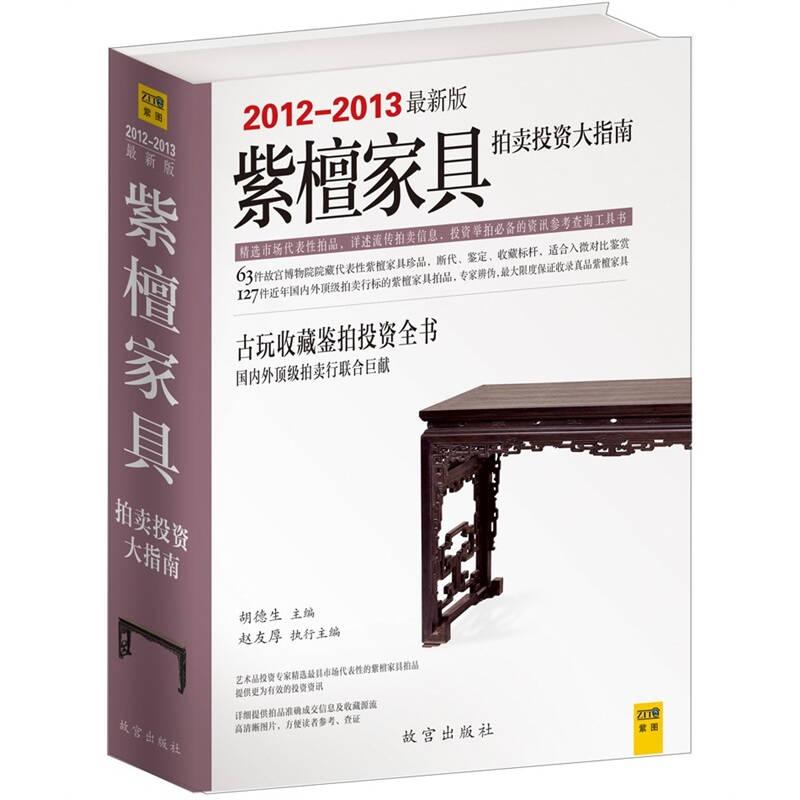 紫檀家具拍卖投资大指南(2012-2013最新)
