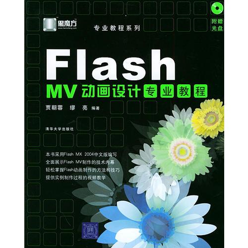 Flash MV动画设计专业教程