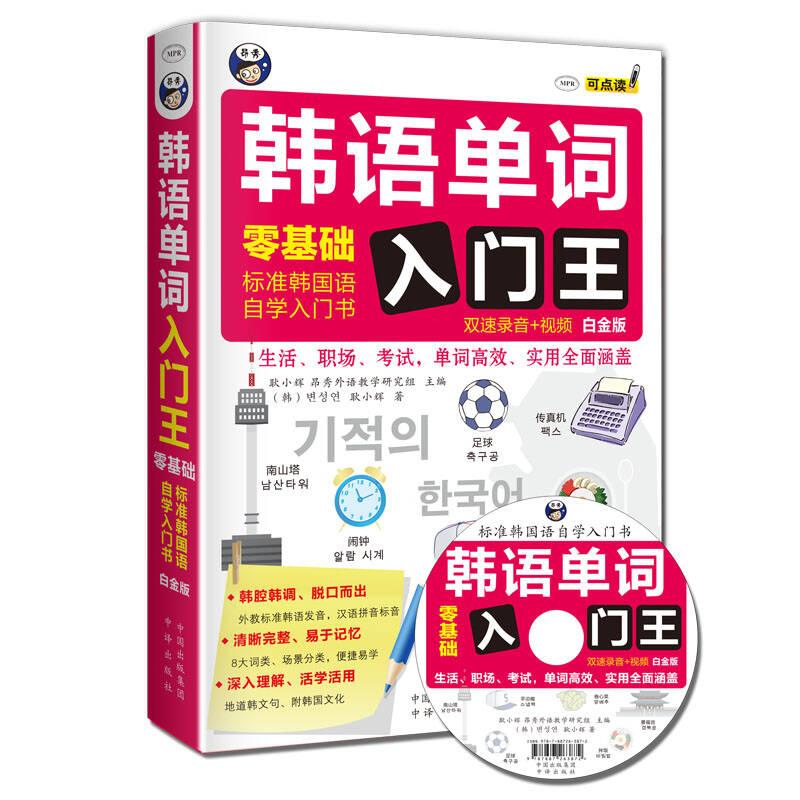 韩语单词入门王  零基础 标准韩国语自学入门书 白金版