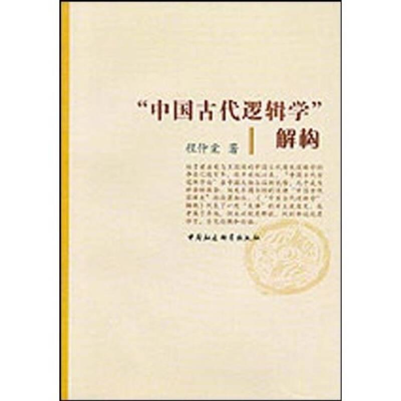 中国古代逻辑学解构