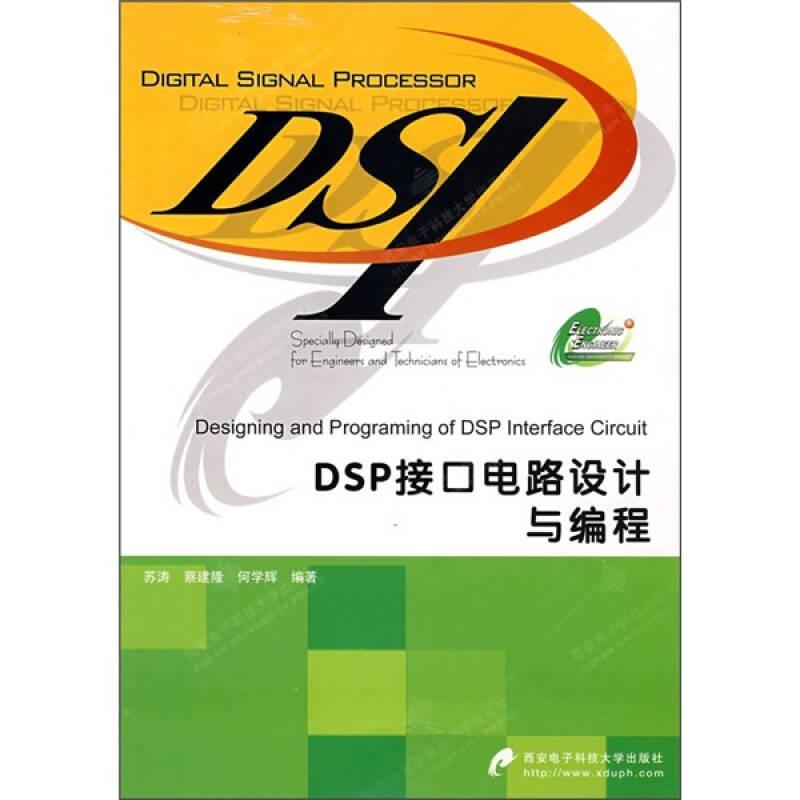 DSP接口电路设计与编程