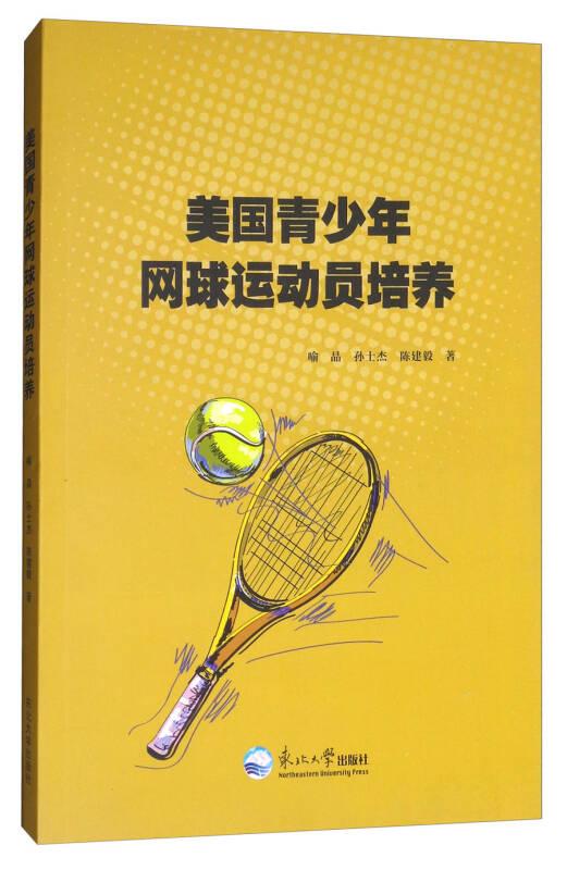 美国青少年网球运动员培养