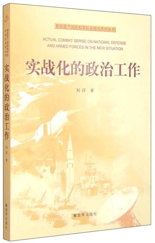 新形势下国防和军队实战化系列丛书:实战化的政治工作