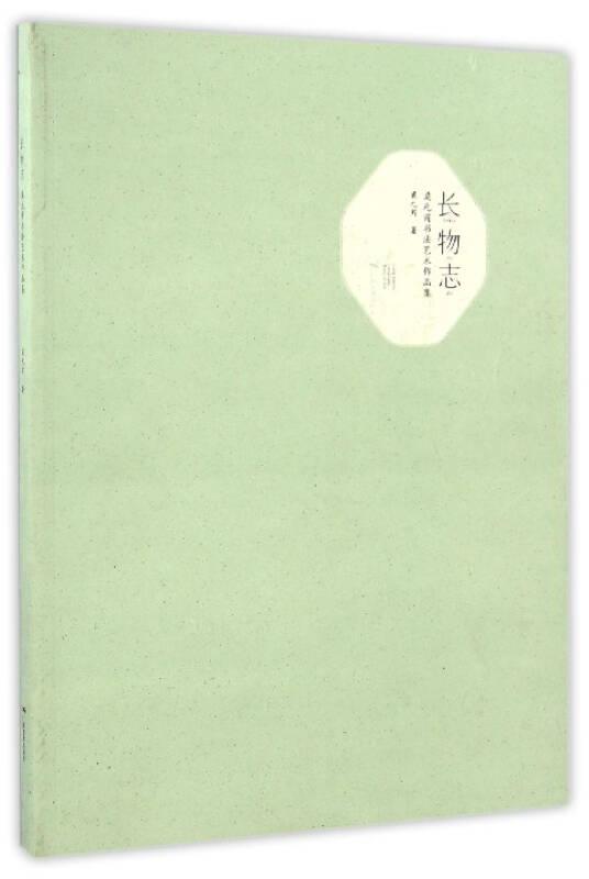长物志(梁元甫书法艺术作品集)