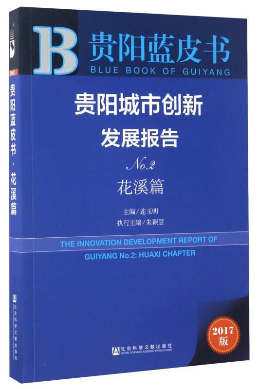贵阳城市创新发展报告(No.2 花溪篇 2017版)/贵阳蓝皮书