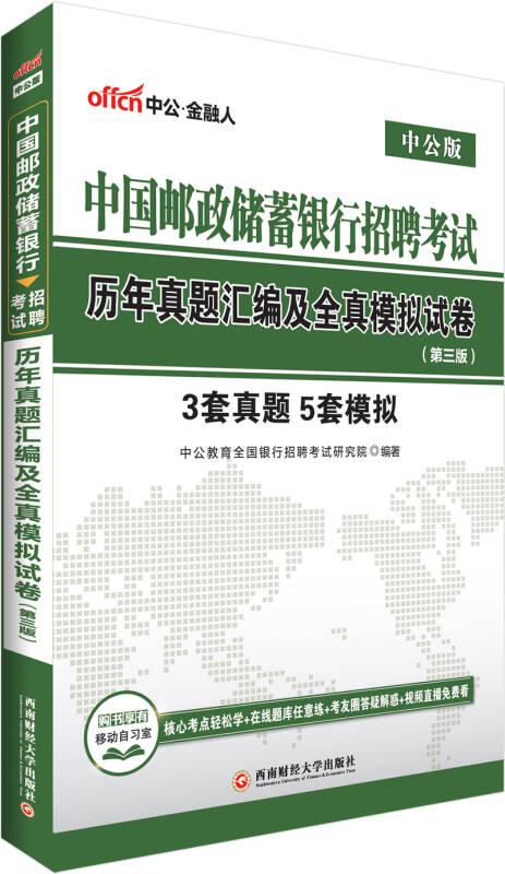 中公版·2018中国邮政储蓄银行招聘考试:历年真题汇编及全真模拟试卷