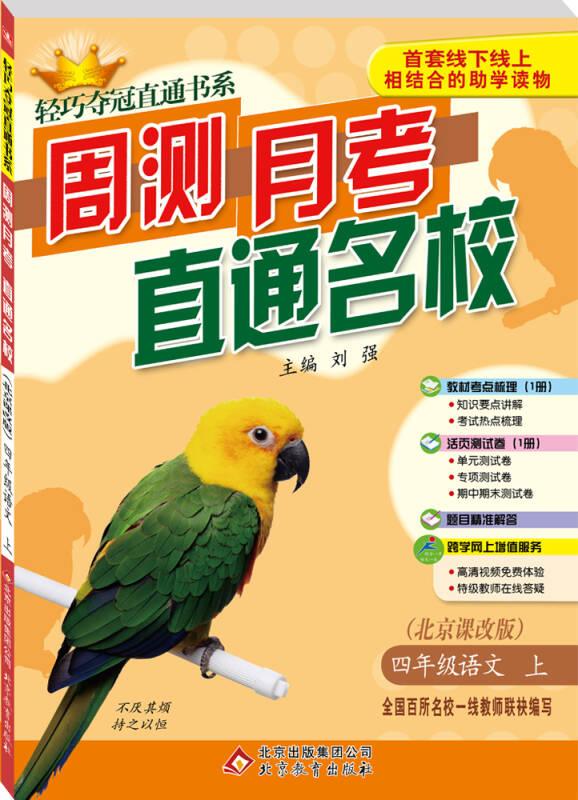轻巧夺冠直通书系 周测月考直通名校 4年级语文(上)·北京课改