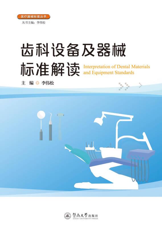 齿科设备及器械标准解读(医疗器械标准丛书)