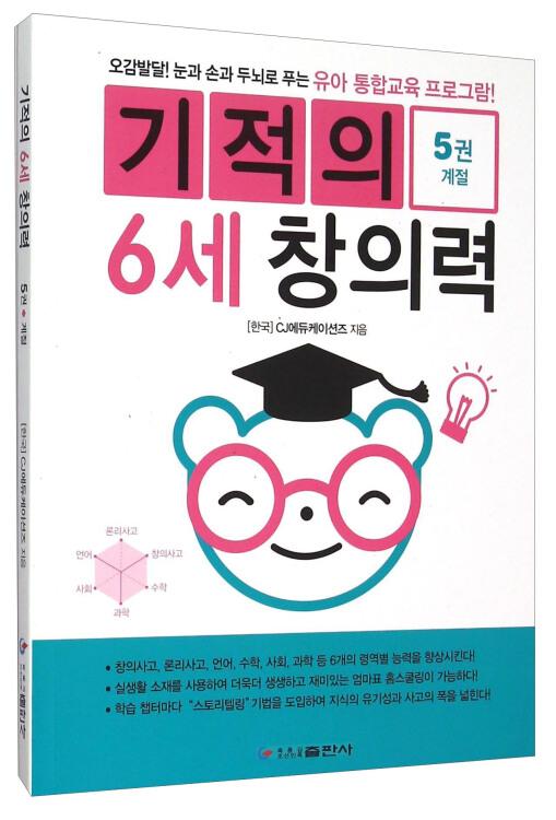 培养儿童思维(6岁5朝鲜文版)
