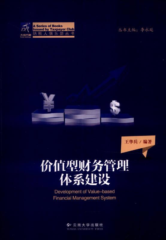 纳税人俱乐部丛书:价值型财务管理体系建设