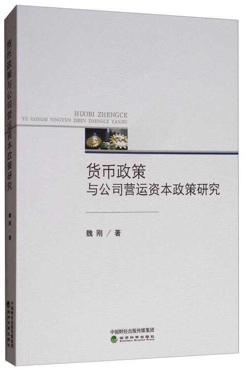 货币政策与公司营运资本政策研究