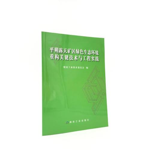 平朔露天矿区绿色生态环境重构关键技术与工程实践