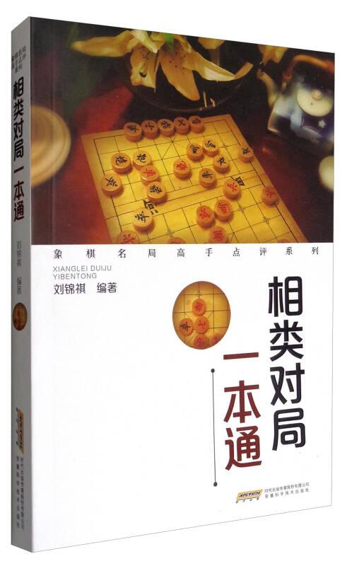 象棋名局高手点评系列:相类对局一本通