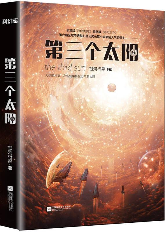 第三个太阳