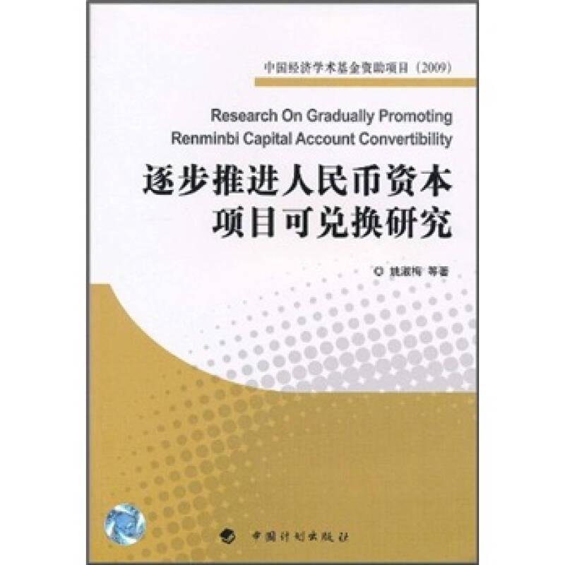 逐步推进人民币资本项目可兑换研究