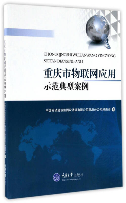 重庆市物联网应用示范典型案例
