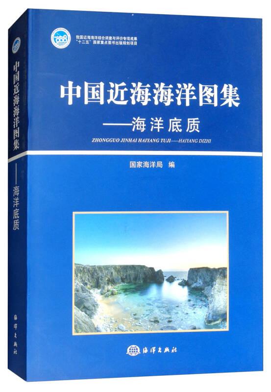 中国近海海洋图集:海洋底质