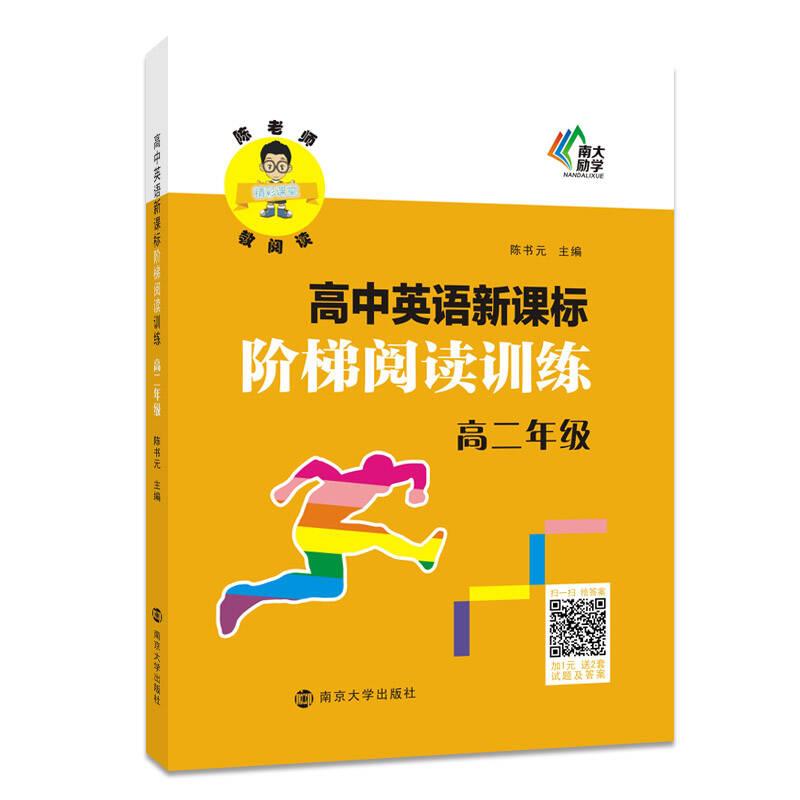 陈老师教阅读//高中英语新课标阶梯阅读训练:高二年级
