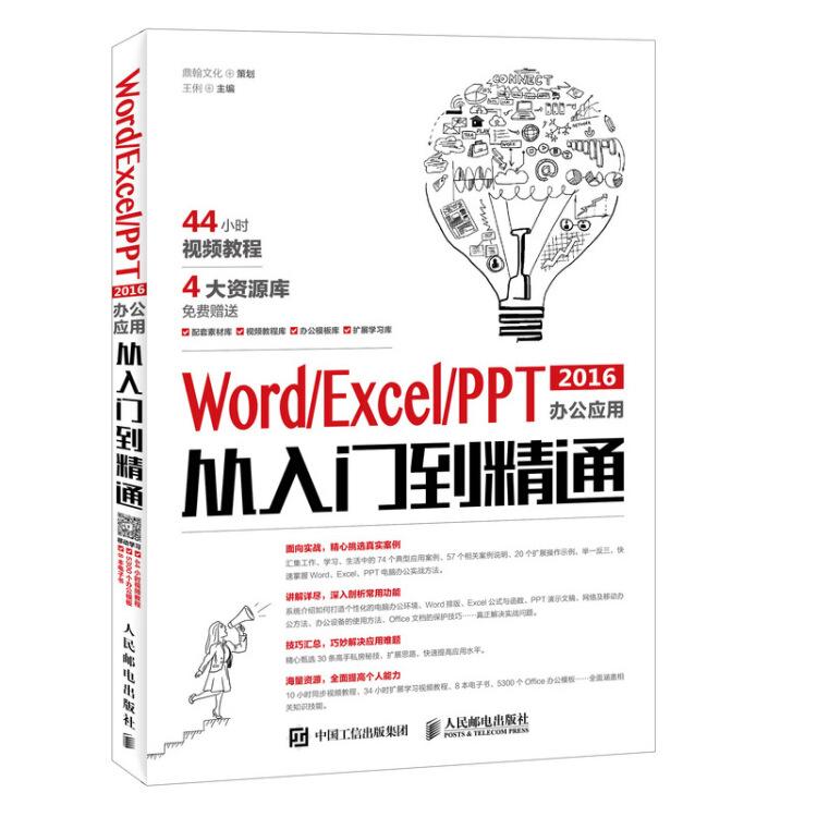 WordExcelPPT2016办公应用从入门到精通