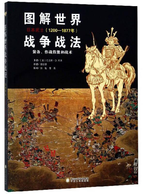 图解世界战争战法.日本武士(1200-1877年)