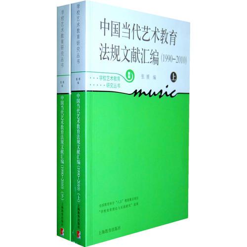 中国当代艺术教育法规文献汇编(1990-2010)