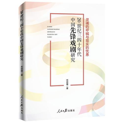 20世纪三四十年代中国先锋戏剧研究