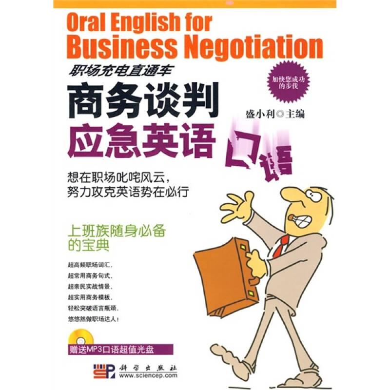 商务谈判应急英语口语