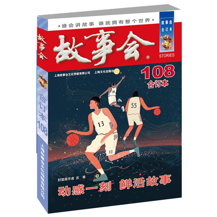 2018故事会合订本108期