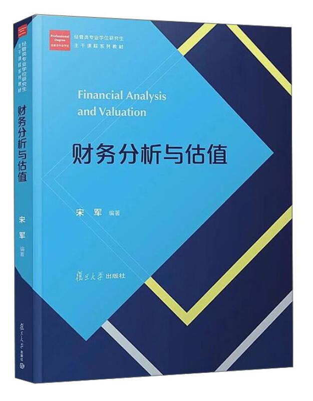财务分析与估值/经管类专业学位研究生主干课程系列教材