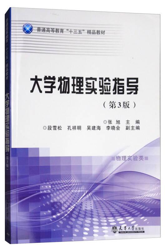 """大学物理实验指导(物理实验类 第3版)/普通高等教育""""十三五""""精品教材"""