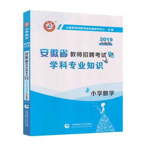 山香2019安徽省教师招聘考试专用教材 小学数学
