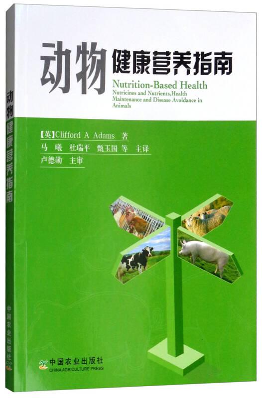 动物健康营养指南