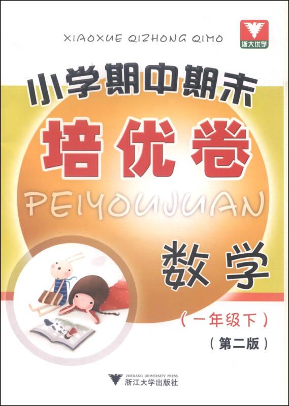 浙大优学·小学期中期末培优卷:数学(一年级下 第2版)