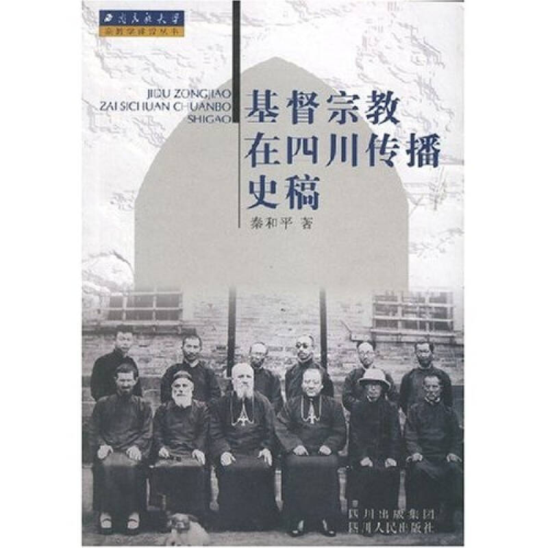 基督宗教在四川传播史稿