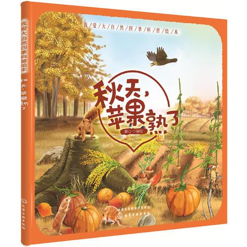 我爱大自然四季科普绘本--秋天,苹果熟了