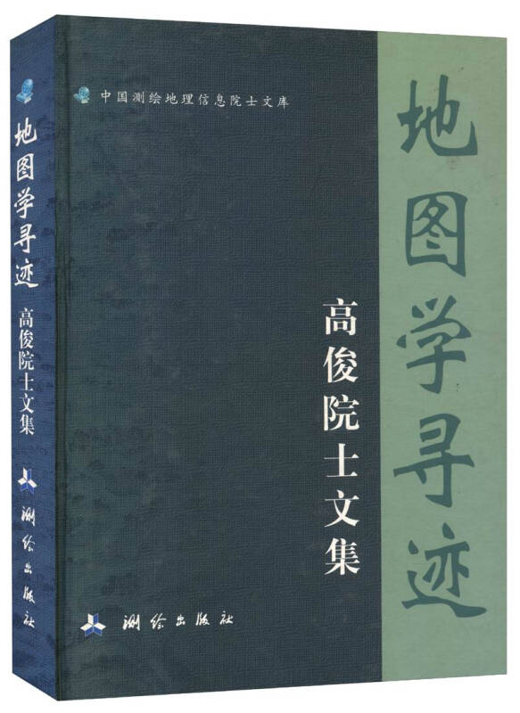 地图学寻迹-高俊院士文集/中国测绘地理信息院士文库