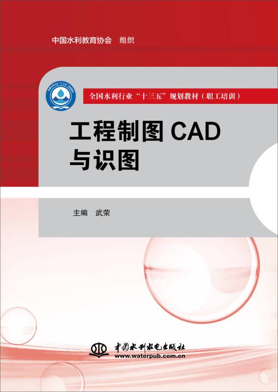 """工程制图CAD与识图(全国水利行业""""十三五""""规划教材(职工培训))"""