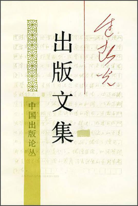 中国出版论丛:边春光出版文集