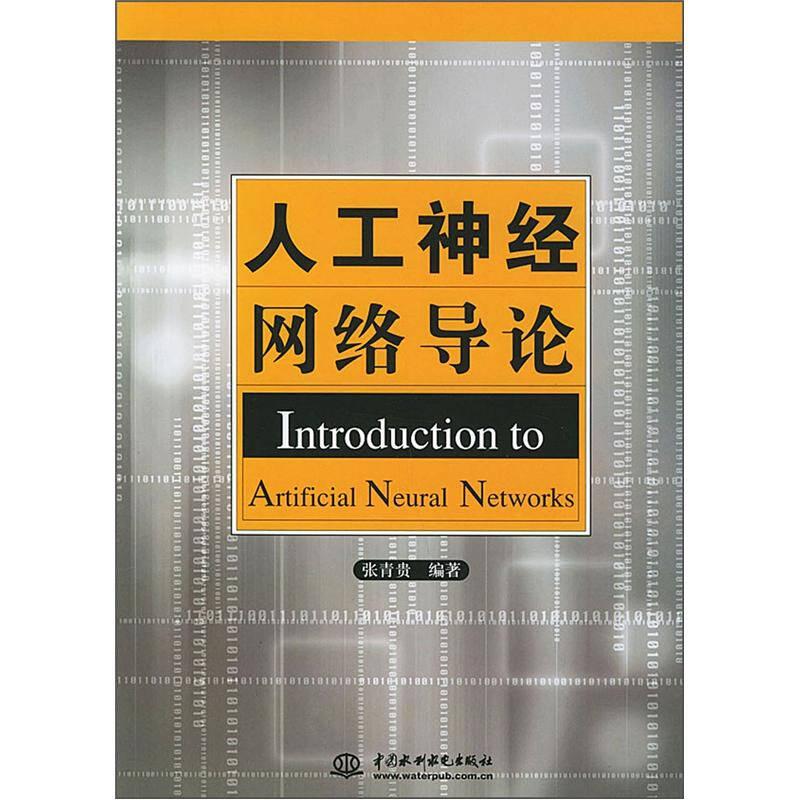 人工神经网络导论