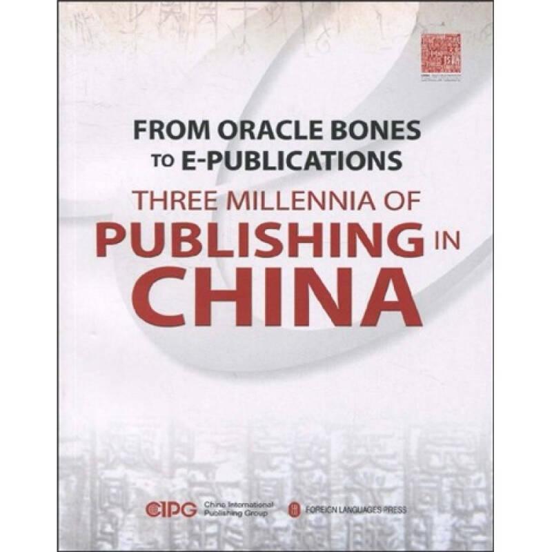 从甲骨文到E-Publications:跨越三千年的中国出版(英文版)