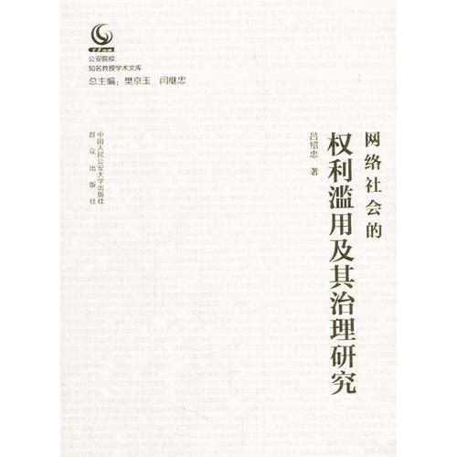 网络社会的权利滥用及其治理研究(公安院校知名教授学术文库)