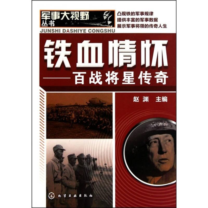 军事大视野丛书:长峰重甲-现代武器装备精粹